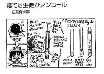 圧気発火器